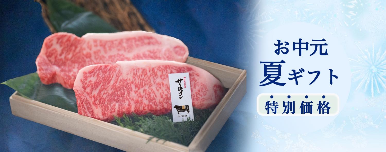熟成肉専門 但馬屋通販